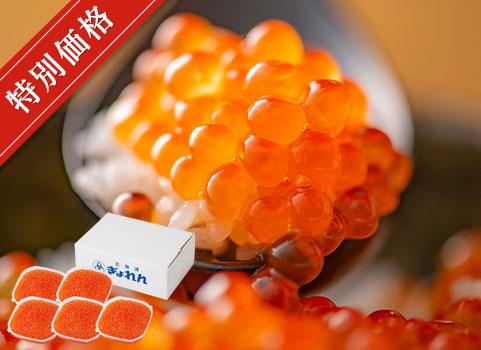 【〆】いくら醤油漬 220g×5(北海道産・昆布しょうゆ味)