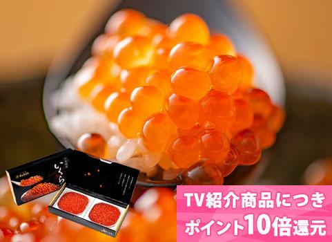 いくら醤油漬 220g×2(北海道産・昆布しょうゆ味)