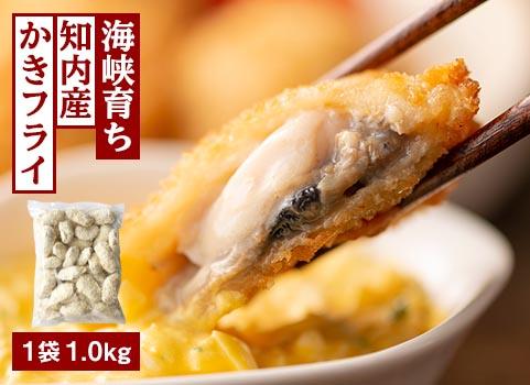 かきフライ「海峡育ち」35-40個入/1kg(北海道 知内産)
