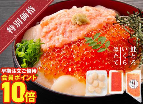 北海道ぎょれん 海鮮丼3種セット(鮭とろ・いくら・ほたて)【お歳暮・お正月用】