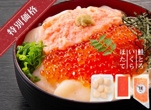 北海道ぎょれん 海鮮丼3種セット(鮭とろ・いくら・ほたて)