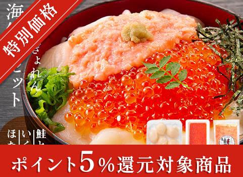 北海道ぎょれん 海鮮丼3種セット(鮭とろ・いくら・ほたて)【お中元ギフト】