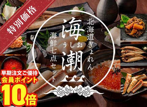 北海道ぎょれん 海鮮7点セット 海潮(うしお)【お歳暮・お正月用】