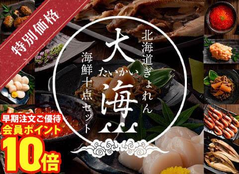 北海道ぎょれん 海鮮10点セット 大海(たいかい)【お歳暮・お正月用】