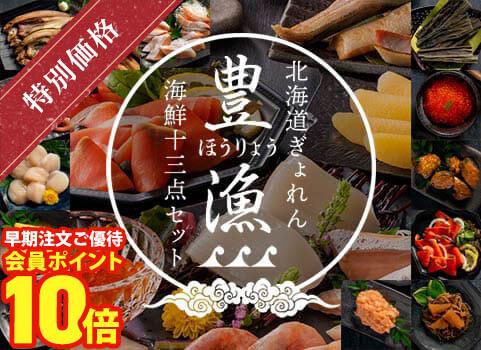 北海道ぎょれん 海鮮13点セット 豊漁(ほうりょう)【お歳暮・お正月用】