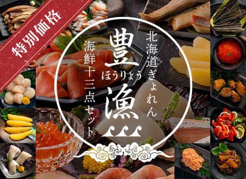 北海道ぎょれん 海鮮13点セット 豊漁(ほうりょう)