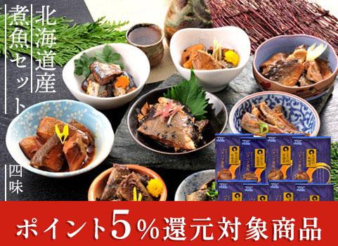 北海道産 煮魚セット【四味・八種】【お中元ギフト】