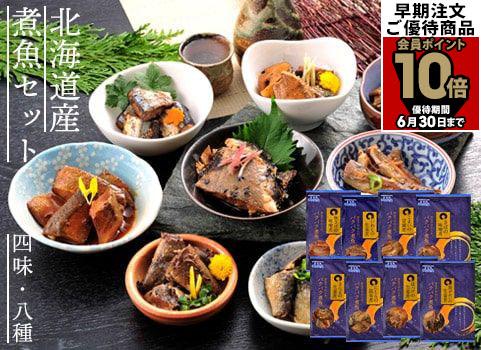 北海道産煮魚セット四味八種