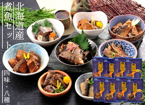 北海道産 煮魚セット【四味・八種】