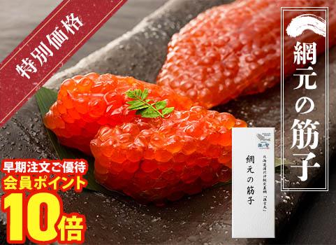 【銀聖塩筋子】網元の筋子(450g)
