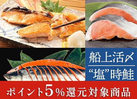 塩時鮭「船上活〆」1尾 2.2kg(北海道 日高産)【お中元ギフト】