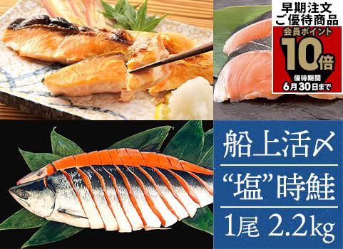 """日高産船上活〆""""塩""""時鮭(1尾2.2kg)"""
