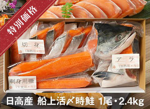 時鮭「船上活〆」食べづくしセット 1尾2.4kg(北海道 日高産)