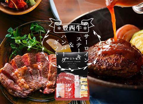 「豊西牛」サーロインステーキ&ハンバーグギフト(北海道 帯広産・特製ソース付)