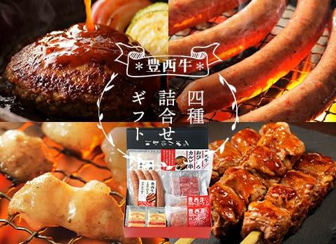 「豊西牛」詰合せギフト 4種(北海道 帯広産)