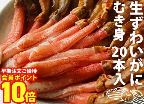 生ずわいがにむき身20本入(冷凍)