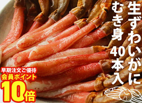 生ずわいがにむき身40本入(冷凍)