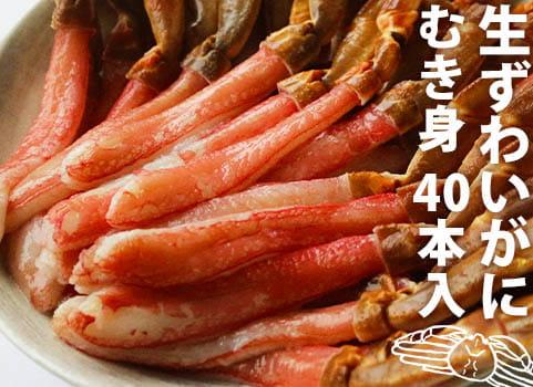 """ずわいがに""""むき身"""" 40本入(生食可・冷凍)"""