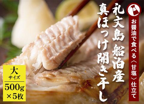 真ほっけ開き干し 甘塩・500g×5枚(北海道 礼文島 船泊産)