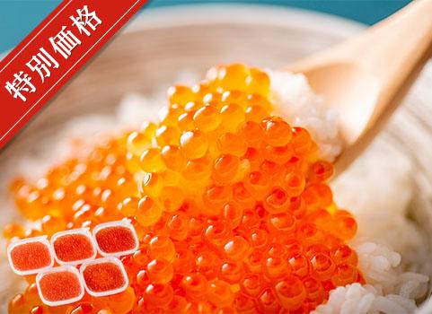 いくら醤油漬 60g×5パック(北海道産・昆布しょうゆ味)