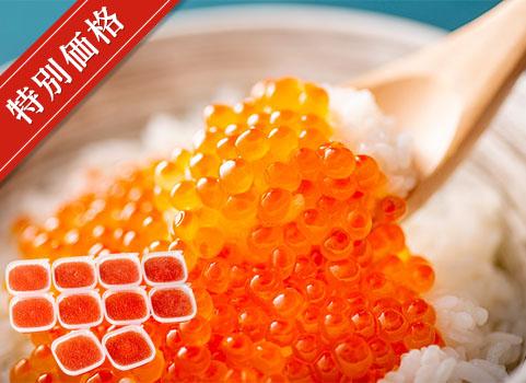 いくら醤油漬 60g×10パック(北海道産・昆布しょうゆ味)
