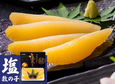【11月中旬頃販売開始予定】塩数の子 300g・無漂白(北海道産)