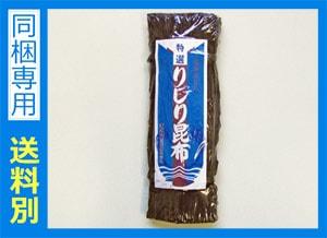 利尻昆布(300g)