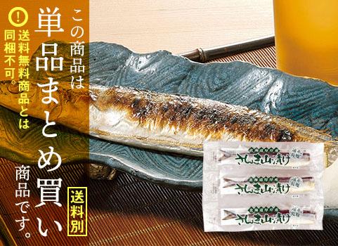 さんま山漬け 4本/340g程度(北海道産・個別包装)[送料別]