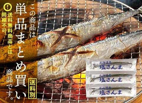 塩さんま3本入(個包装)
