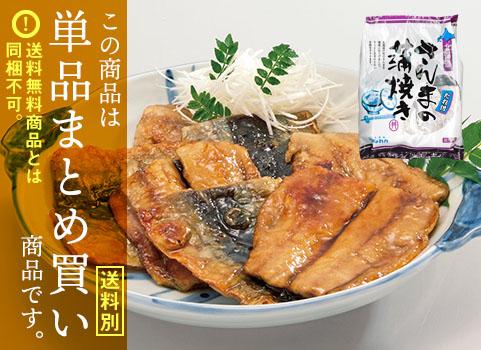 さんまの蒲焼(たれ付)