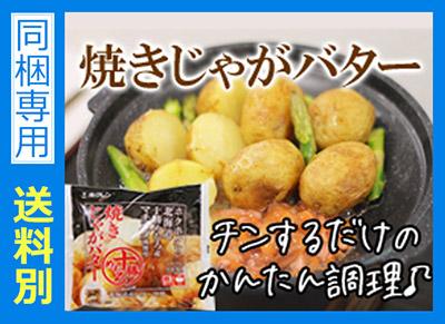 焼きじゃがバター【200g×3袋】