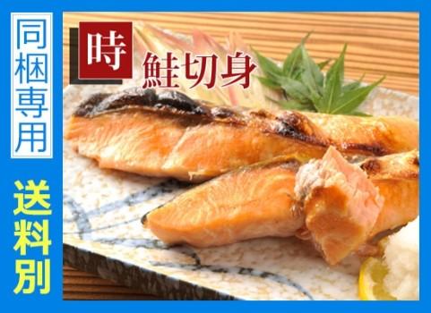 塩時鮭切身 60g切身×4パック