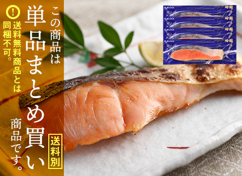塩時鮭切身 4切(北海道産)[送料別]