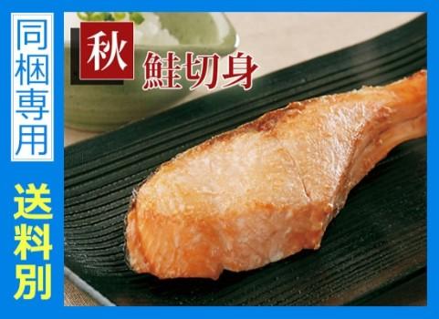 塩秋鮭切身 70g切身×4パック