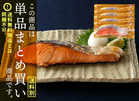 塩秋鮭切身(70g×4切)