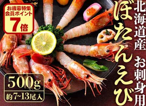 北海道産 刺身用ボタンえび500g(7~13尾)