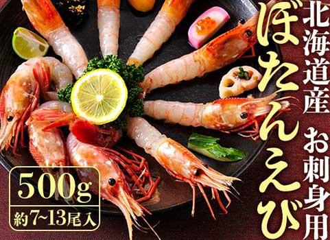 【お試し価格】北海道産 刺身用ボタンえび500g(7~13尾)