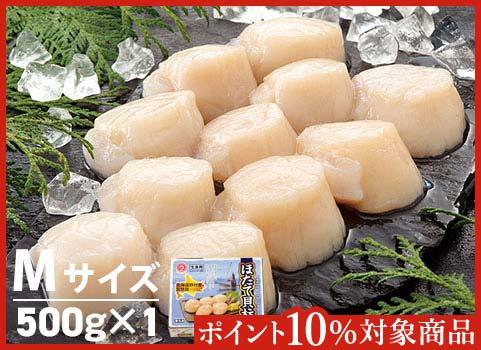 ほたて貝柱 500g・Mサイズ(北海道 野付産・刺身用冷凍)