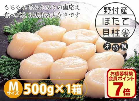 野付産冷凍ほたて貝柱(刺身用)Mサイズ 500g