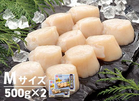ほたて貝柱 500g×2・Mサイズ(北海道 野付産・刺身用冷凍)
