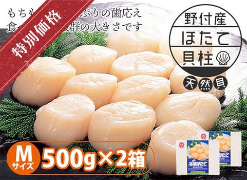 野付産冷凍ほたて貝柱(刺身用)Mサイズ 500g×2