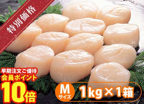 野付産冷凍ほたて貝柱(刺身用)Mサイズ 1kg