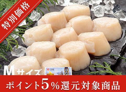 ほたて貝柱 1kg・Mサイズ(北海道 野付産・刺身用冷凍)【お中元ギフト】