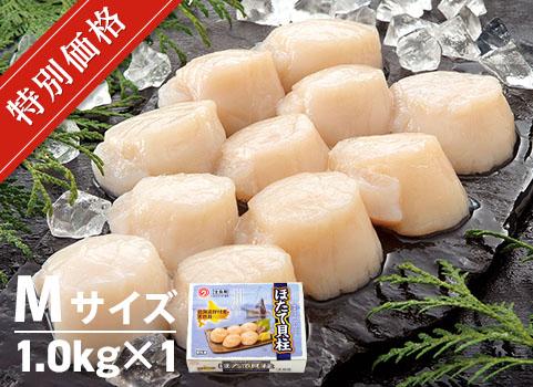 ほたて貝柱 1kg・Mサイズ(北海道 野付産・刺身用冷凍)