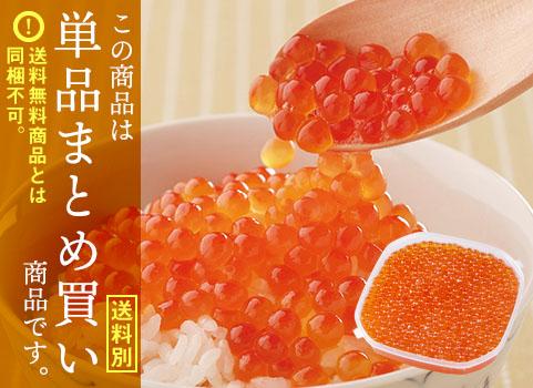 いくら醤油漬 220g(北海道産・昆布しょうゆ味)[送料別]