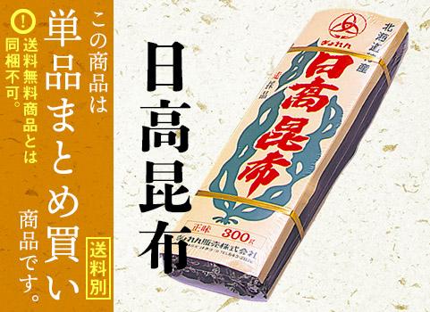 日高昆布(300g)