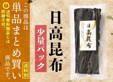 日高昆布 80g(北海道産)[送料別]