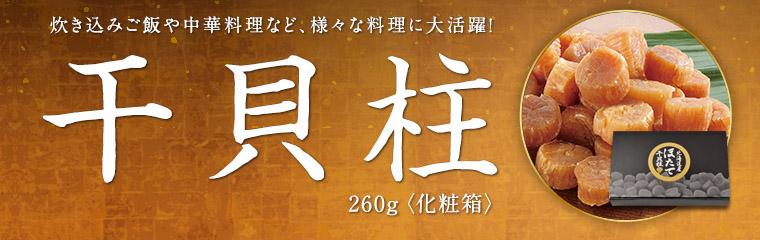 炊き込みご飯や中華料理など、様々な料理に大活躍!