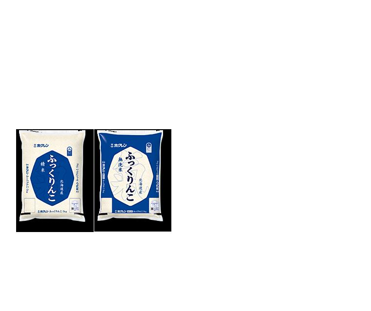 「ふっくりんこ」と言えば、北海道南を代表するふっくら極上米です。