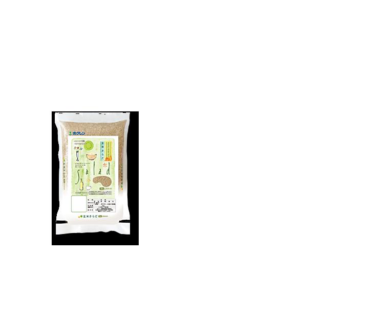 「玄米さらだ」と言えば、サラダ感覚で味わえる北海道を代表する玄米です。